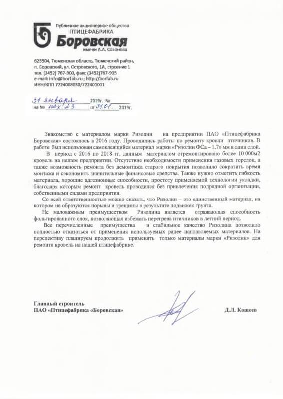 отзыв РИЗОЛИН Боровская птицефабрика